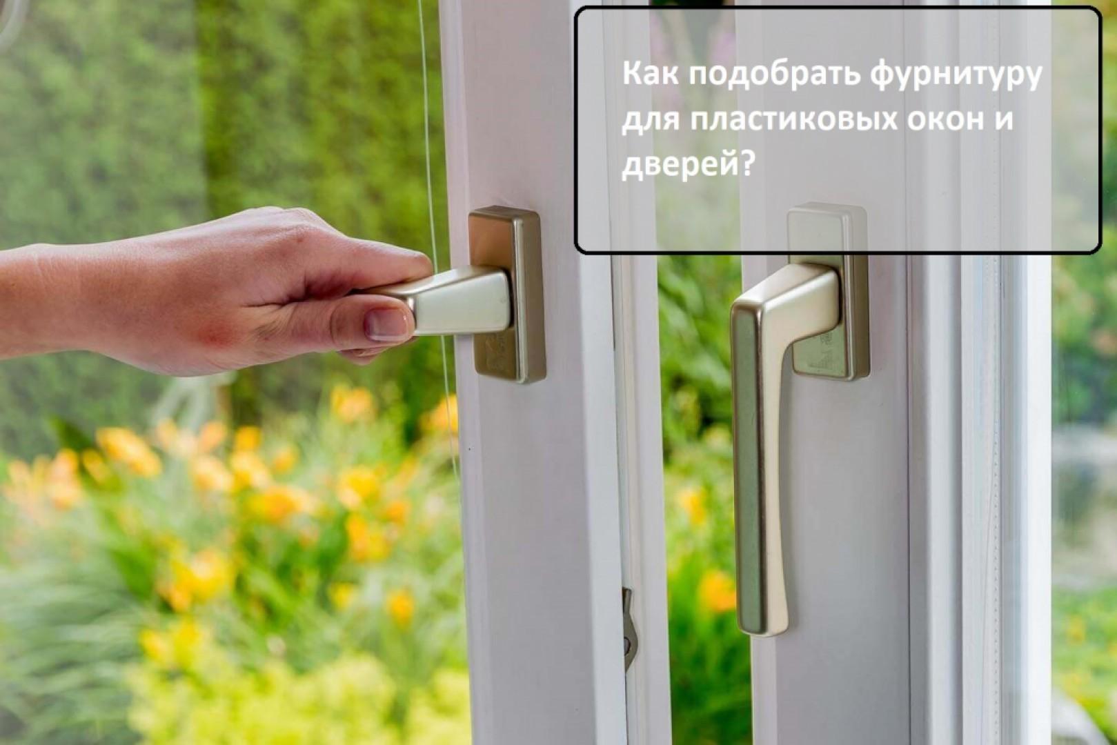 фурнитура для пластиковых дверей купить в краснодаре